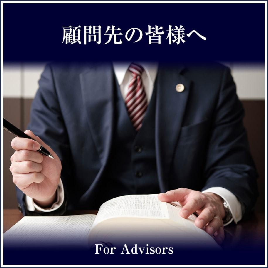 顧問先の皆様へ For Advisors
